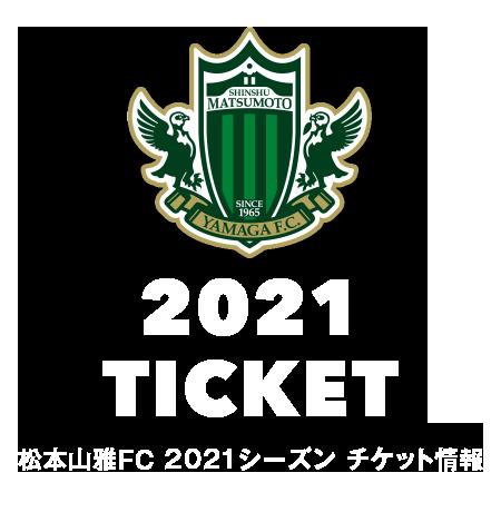 松本山雅FC 2021シーズン チケット情報